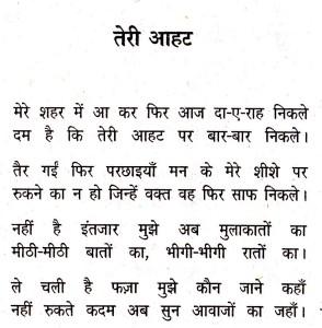 Teri Aahat by Sandeep Silas 'deep'