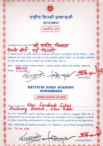 Rashtriya Hindi Academy, Rupambra Award 2003